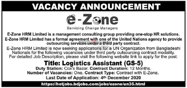 E-Zone HRM Limited Job Circular 04 December 2020
