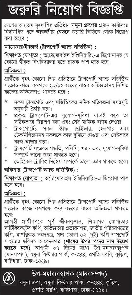 Jamuna Group Limited Job Circular May 2021