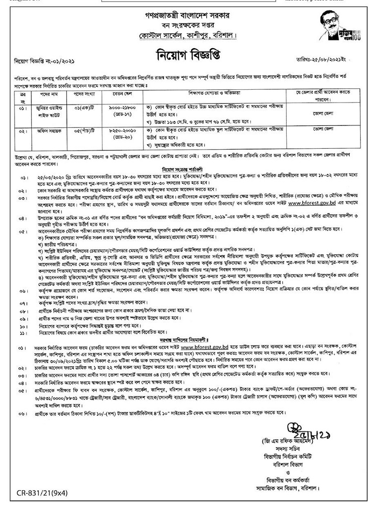 Ministry of Environment and Forests Job Circular August 2021