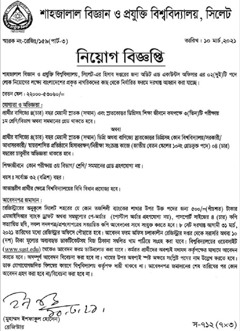 Shahjalal University of Science and Technology Job Circular March 2021