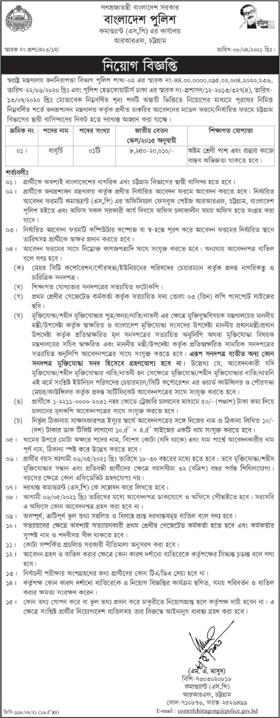 Bangladesh Police Job Circular May 2021