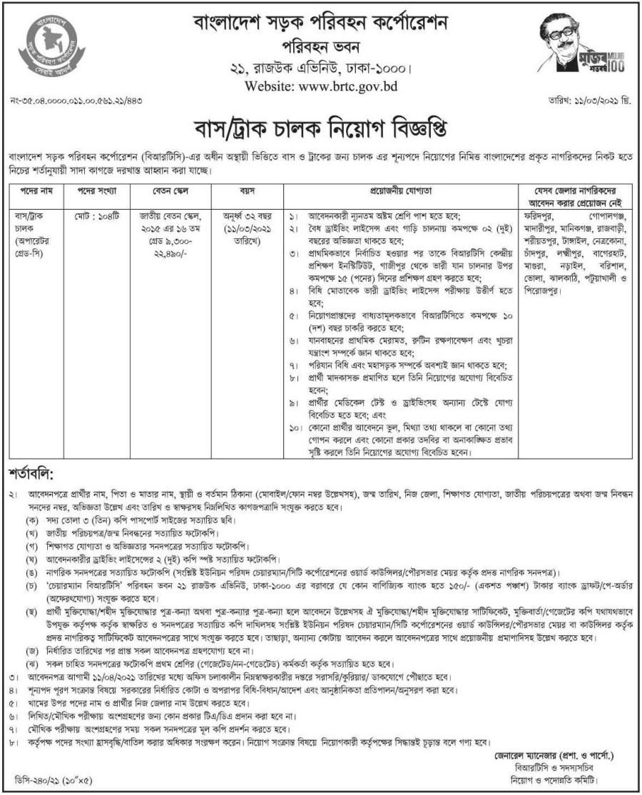 Bangladesh Road Transport Corporation (BRTC) Job Circular March 2021