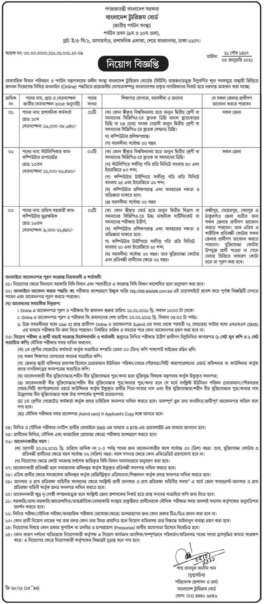 Bangladesh Tourism Board (BTB) Job Circular February 2021