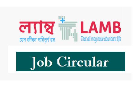 LAMB NGO Job Circular