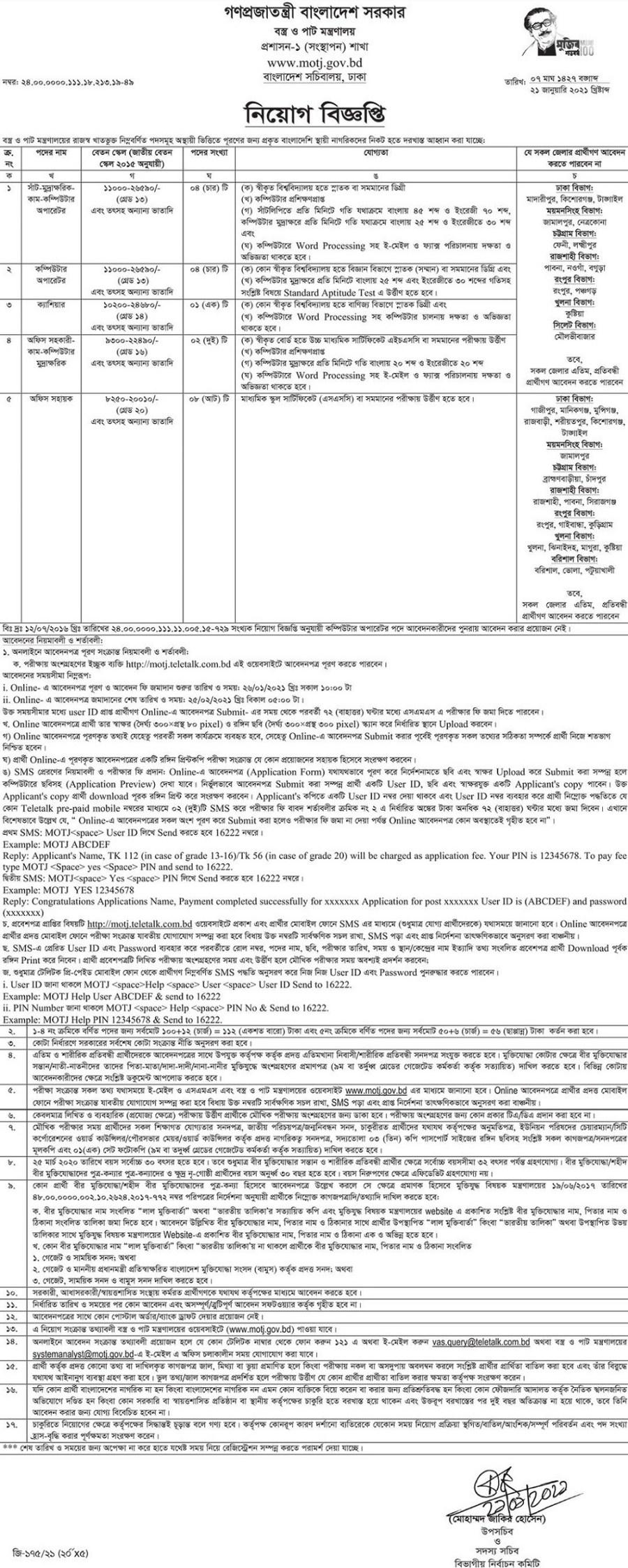 Ministry of Textiles and Jute (MOTJ) Job Circular February 2021