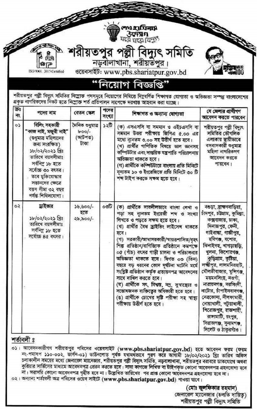 Bangladesh Palli Bidyut Samity Job Circular February 2021
