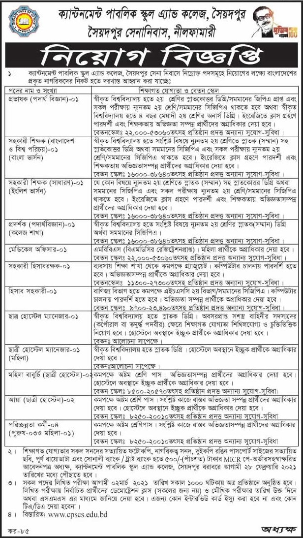 Cantonment Public School and College Job Circular March 2021