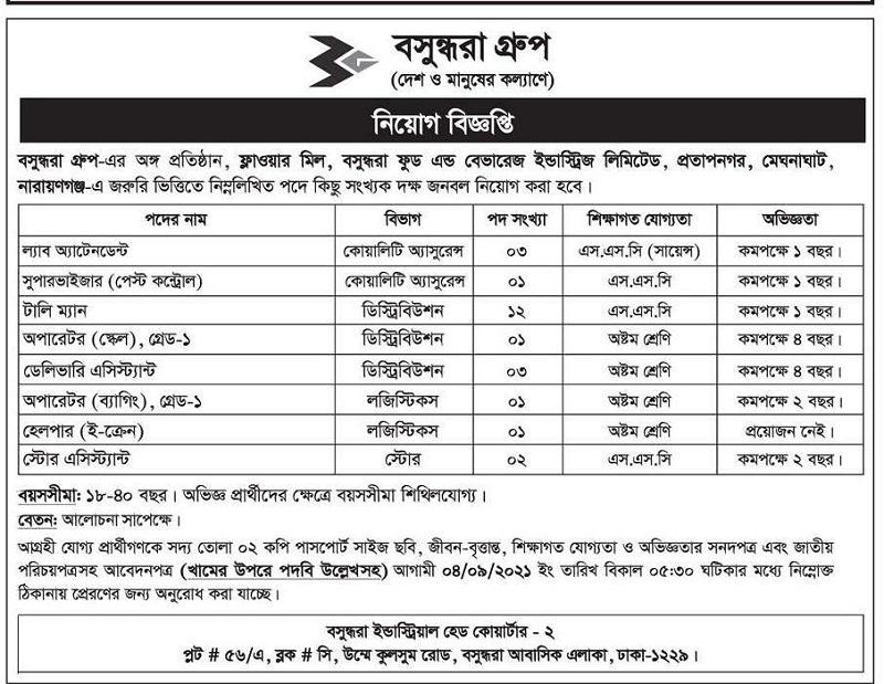 Bashundhara Group Job Circular August 2021
