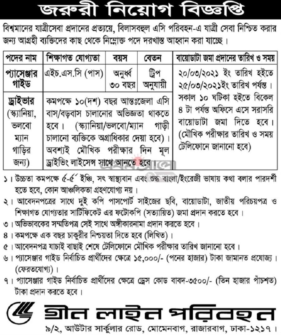 Greenline Paribahan Job Circular March 2021