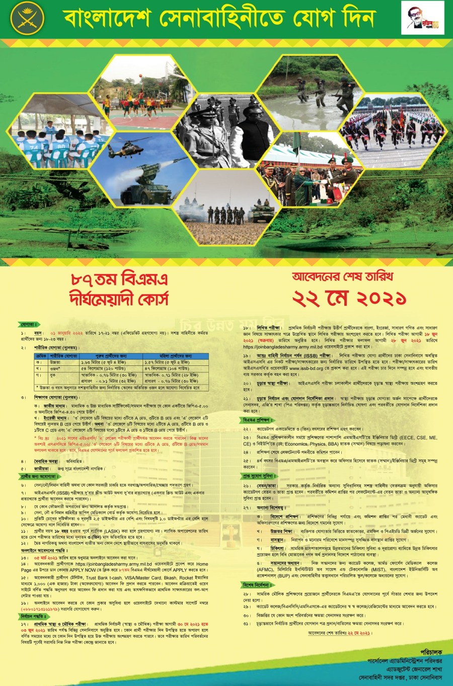 Bangladesh Army Job Circular (Official) May 2021 Image