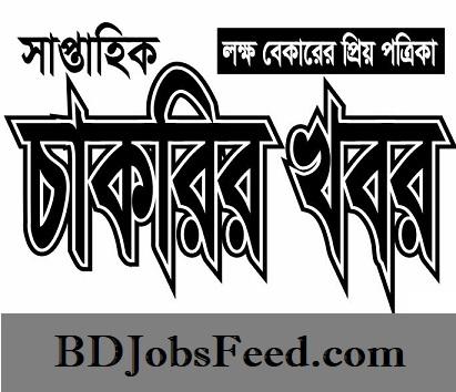 Chakrir Khobor Saptahik Potrika (Weekly Job News)