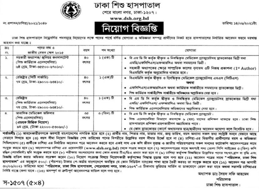Dhaka Shishu Hospital Job Circular June 2021