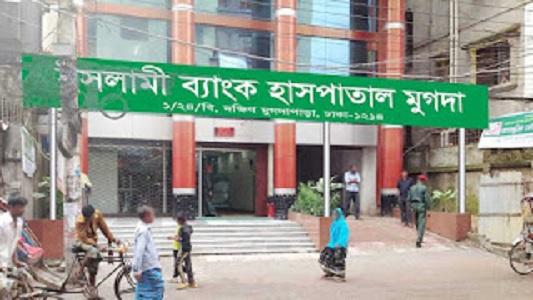 Islami Bank Hospital Mugda Doctor List, Phone Number, Address
