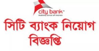 The City Bank Limited jobs circular 2019