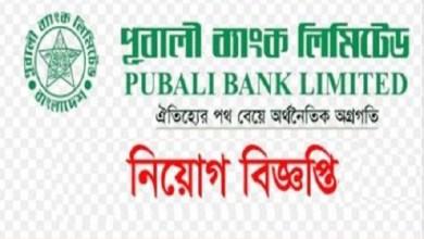 Pubali Bank Limited Job Circular 2021