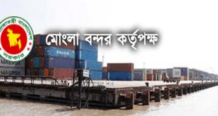 Mongla Port Authority Job Circular 2019