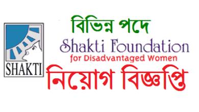 Shakti-Foundation-Job-Circular-2019