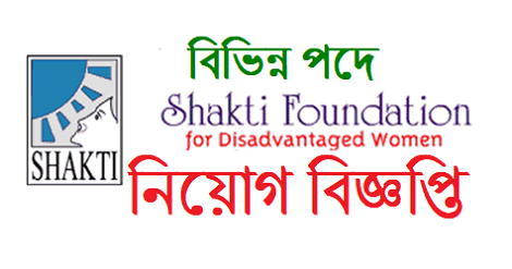 Shakti-Foundation-Job-Circular-2019