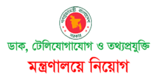 Telecommunications and Information Technology Ministry Job Circular 2019