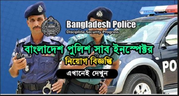 bangladesh police si job circular