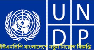 UNDP Job Circular 2019