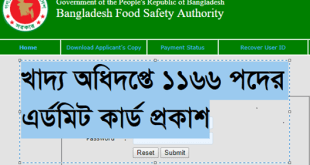 Bangladesh Food Safety Authority Download Admit card 2019