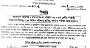Bangladesh Ansar VDP Exam Date & Admit Download- ansarvdp.gov.bd