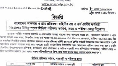 Bangladesh Ansar VDP Exam Date & Admit Download- ansarvdp.gov.bd