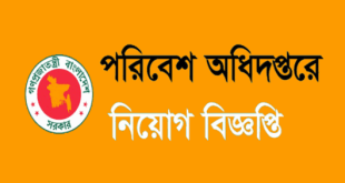 Department Environment job circular 2019