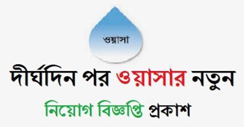 Dhaka WASA Jobs Circular 2019