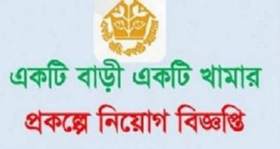 EBEK Application – www.ebek-rdcd.gov.bd