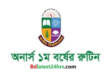 Honours 1st Year Routine- bdlatest24hrs