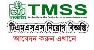Thengamara Mohila Sabuj Sangha TMSS jobs circular