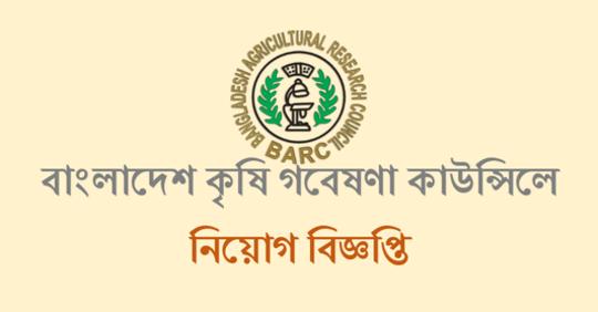 BARC Job Circular & Apply Process 2019 – www.bdlatest24hrs.com