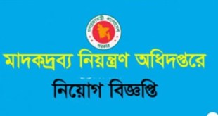 Department of Narcotics Control DNC Job Circular 2019 – bdlatest24hrs.com