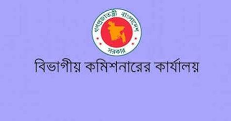Divisional Commissioner Office job circular