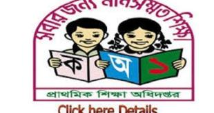 Primary Job Circular 2019 Related Noticec