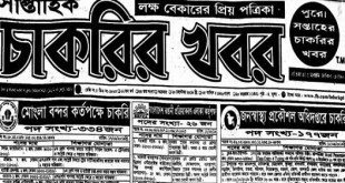 Weekly Job Newspaper 27th September 2019 Chakrir Khobor Potrika