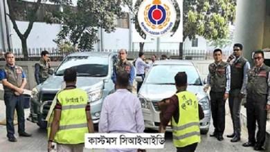 Bangladesh Customs Job Circular 2019