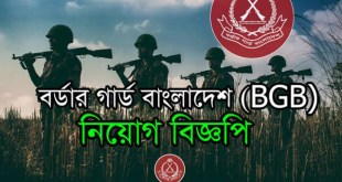 Border Guard Bangladesh BGB Job Circular Apply Process 2019 – www.bgb.gov.bd