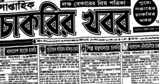 Weekly Job Newspaper 18th October 2019 Chakrir Khobor Potrika