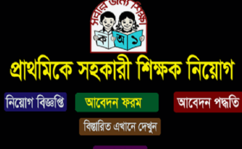For Male Candidates: Graduation from any Reputed University with minimum Second Division/ Class or CGPA. For Female Candidates: Minimum HSC or Equivalent Pass from any Reputed Education Board with minimum Second Division/ Class/ GPA. Organization Name: See original circular Position: Assistant Teacher Posted on: July 30, 2019 Job Type: Government Jobs Vacancy: See original circular Job Nature: Full-time Salary: See original circular Application Deadline: 28 November 2019 Job Location: Dhaka Source: Daily Somokal Application Last Date: November 14, 2019 Last Date: 17 November 2019 Last Date of Application: 28 November 2019 Primary Assistant Teacher Admit Card Download So Primary Assistant Teacher Job Notice 2019. Finally, Primary Assistant Teacher Job Notice 2019 is open to apply. After successfully submitting your application online. You need to download the Primary Assistant Teacher Admit Card Download 2019 to sit for the exam. In addition, when you submit your application online. You will receive a User ID and Password. You need to use this user ID and Password to download your Primary Assistant Teacher admit card 2019. So read and apply for Primary Assistant Teacher Job Circular 2019.