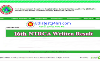 16th-NTRCA-Written-Result-2020
