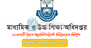 Directorate of Secondary and Higher Education