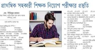 Govt. Primary School Teacher Job exam Preparation 2020,