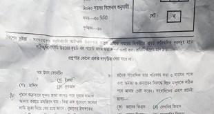 SSC Islam Shikkha Question solution 2020