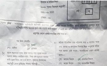 SSC Islam Shikkha Question solution 2020