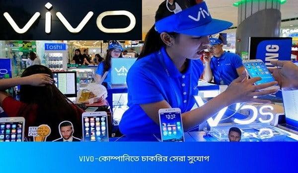 Vivo Job Circular bd