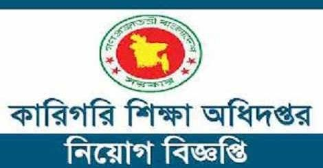 Bangladesh Technical Education Board Bteb Job Circular Online Apply