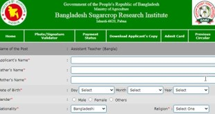 BSRI Job Circular & Online Application Form
